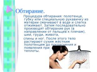 Обтирание. Процедура обтирания: полотенце, губку или специальную рукавичку из