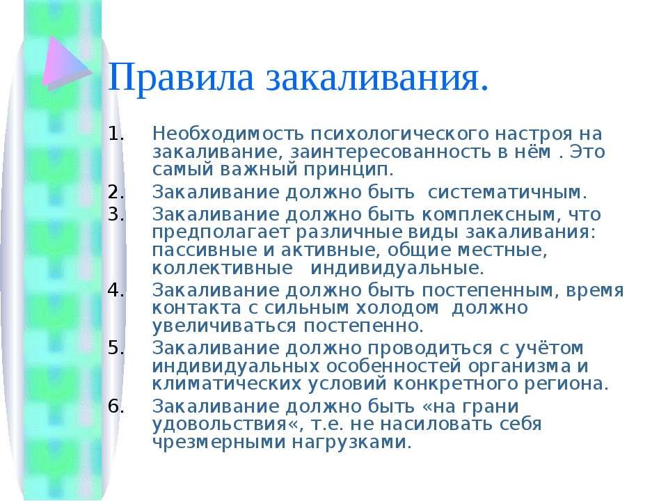 Правила закаливания. Необходимость психологического настроя на закаливание, з...