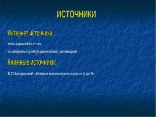 www.zapovednik-vrn.ru ru.wikipedia.org/wiki/Воронежский_заповедник В.П.Загоро