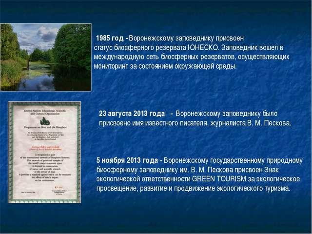 1985 год -Воронежскому заповеднику присвоен статусбиосферного резерватаЮН...