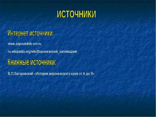 www.zapovednik-vrn.ru ru.wikipedia.org/wiki/Воронежский_заповедник В.П.Загоро...