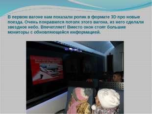 В первом вагоне нам показали ролик в формате 3D про новые поезда. Очень понра