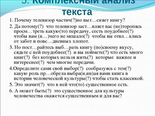 5. Комплексный анализ текста 1. Почему телевизор частич(?)но выт…сняет книгу...