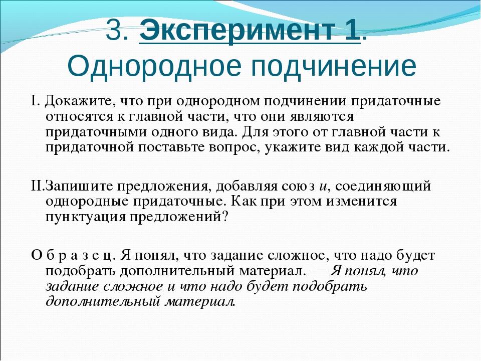 3. Эксперимент 1. Однородное подчинение  І. Докажите, что при однородном под...