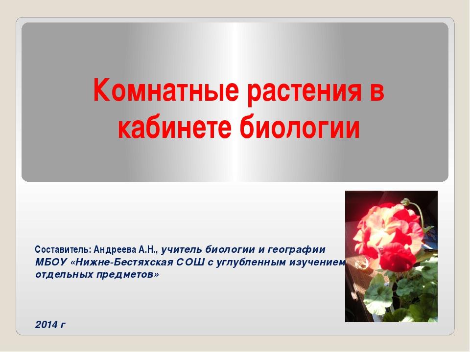 Комнатные растения в кабинете биологии Составитель: Андреева А.Н., учитель би...