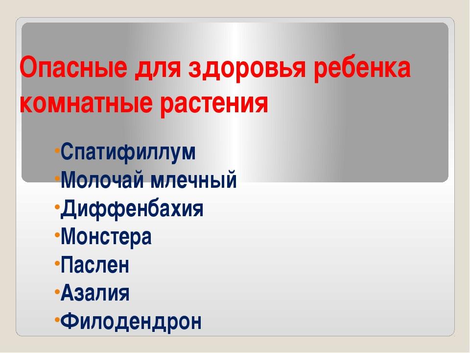 Опасные для здоровья ребенка комнатные растения Спатифиллум Молочай млечный Д...