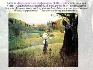 Картина «Видение отроку Варфоломею» (1889—1890) стала сенсацией XVIII Передви
