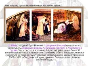 В 1898г. младший брат Николая II цесаревич Георгий пригласил его расписывать