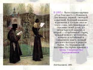 Под благовест, 1895 В 1895г. была создана картина «Под благовест» («Монахи»)