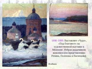 Всадники 1898–1899. Выставляет «Чудо», «Под благовест» на художественной выст
