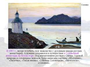 В 1901г., желая углубить свое знакомство с духовным миром русских монастырей