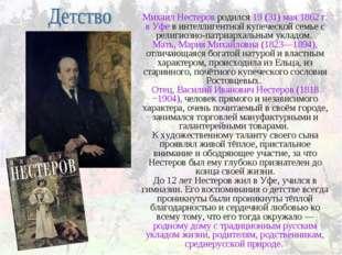 Михаил Нестеров родился 19 (31) мая 1862г. в Уфе в интеллигентной купеческой