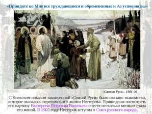 «Святая Русь», 1901-06 «Приидите ко Мне все труждающиеся и обремененные и Аз