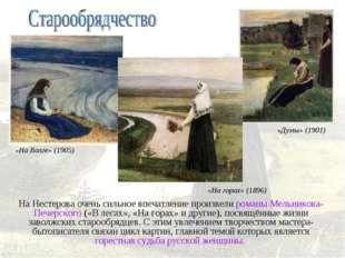 На Нестерова очень сильное впечатление произвели романы Мельникова-Печерского