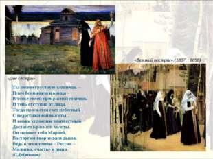 «Великий постриг»,(1897 −1898) «Две сестры» Ты песню грустную затянешь – Плач
