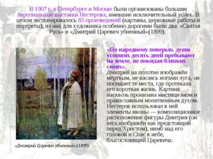 В 1907г. в Петербурге и Москве были организованы большие персональные выстав