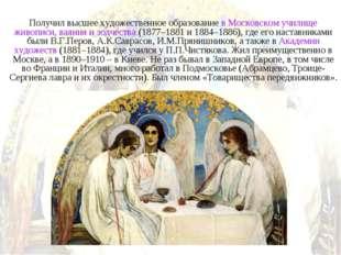 Получил высшее художественное образование в Московском училище живописи, ваян