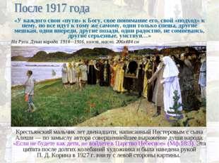Крестьянский мальчик лет двенадцати, написанный Нестеровым с сына Алеши— по