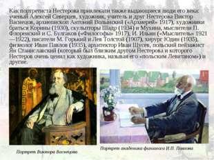 Как портретиста Нестерова привлекали также выдающиеся люди его века: ученый А