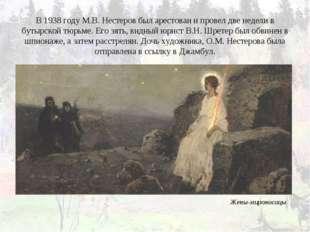 В 1938 году М.В. Нестеров был арестован и провел две недели в бутырской тюрьм