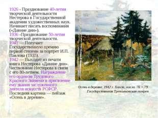 1926 - Празднование 40-летия творческой деятельности Нестерова в Государствен