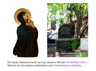 Нестеров скончался на 81-ом году жизни в Москве 18 октября 1942г. Местом его