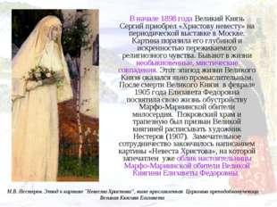 М.В. Нестеров. Этюд к картине ''Невеста Христова'', ныне прославленная Церко