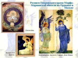 Росписи Покровского храма Марфо-Мариинской обители на Ордынке в Москве Благов