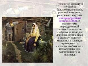 Душевную красоту и глубокую безысходную скорбь русской женщины раскрывает кар