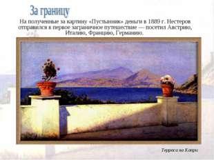На полученные за картину «Пустынник» деньги в 1889г. Нестеров отправился в п