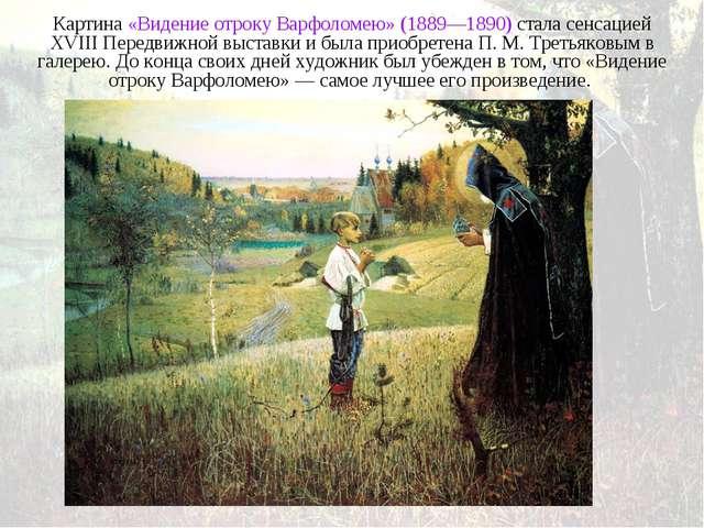 Картина «Видение отроку Варфоломею» (1889—1890) стала сенсацией XVIII Передви...