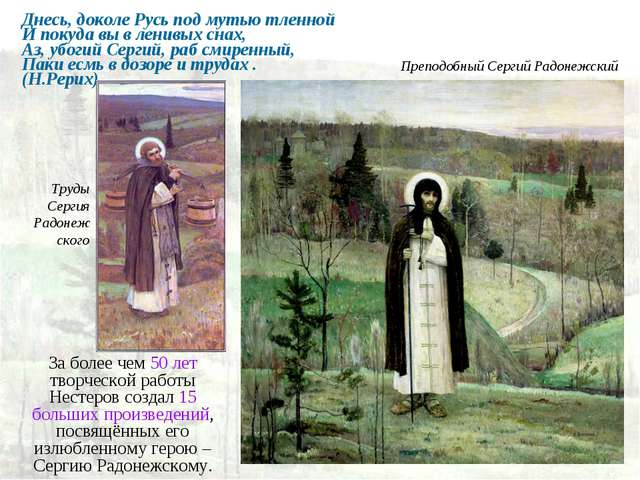 Преподобный Сергий Радонежский Днесь, доколе Русь под мутью тленной И покуда...