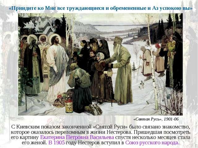 «Святая Русь», 1901-06 «Приидите ко Мне все труждающиеся и обремененные и Аз...