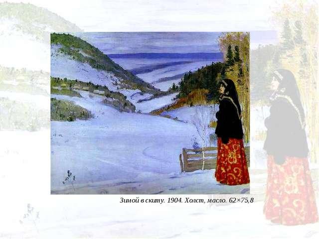Зимой в скиту. 1904. Холст, масло. 62×75,8