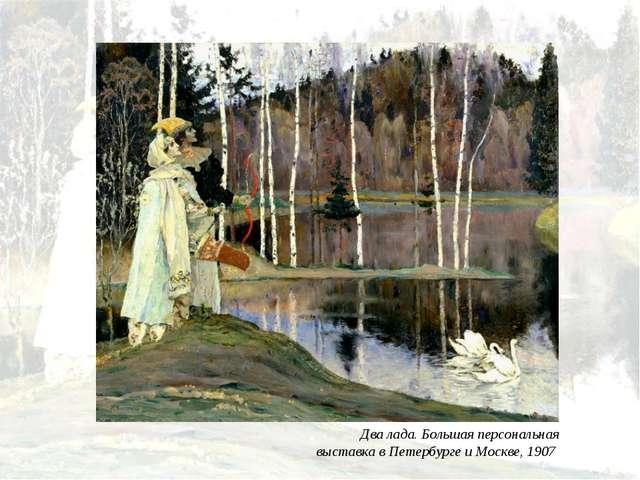 Два лада. Большая персональная выставка в Петербурге и Москве, 1907