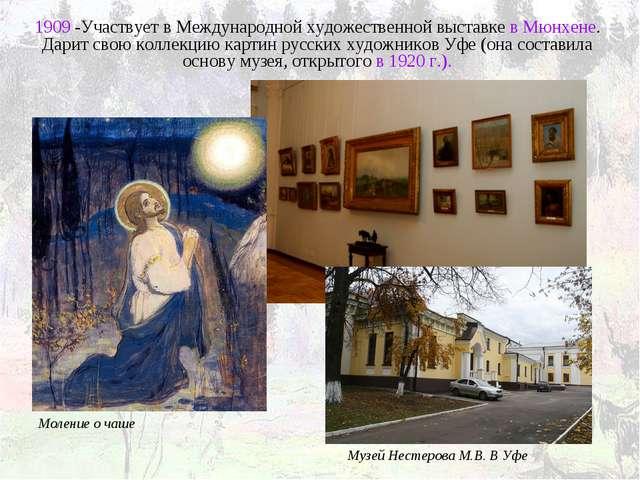 1909 -Участвует в Международной художественной выставке в Мюнхене. Дарит свою...