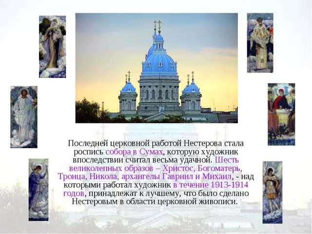 Последней церковной работой Нестерова стала роспись собора в Сумах, которую х...