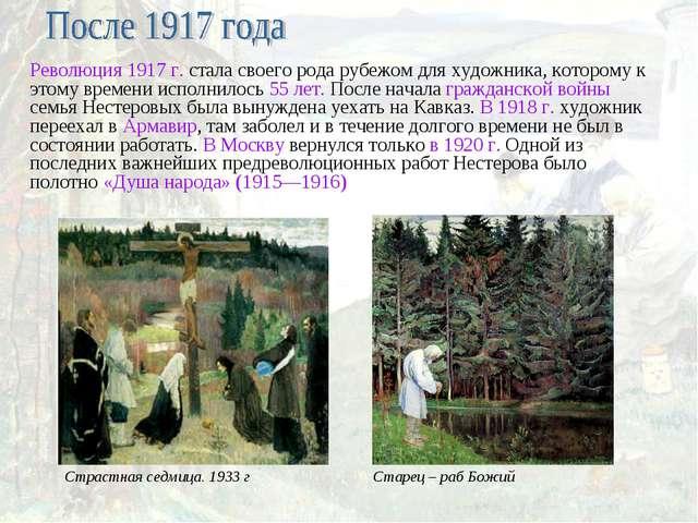 Революция 1917г. стала своего рода рубежом для художника, которому к этому в...