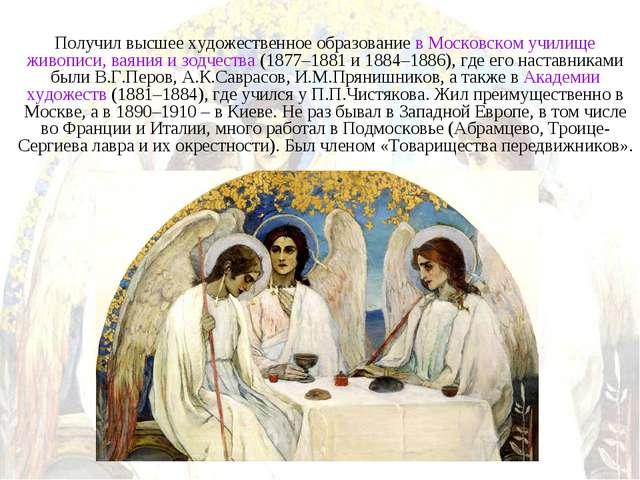 Получил высшее художественное образование в Московском училище живописи, ваян...