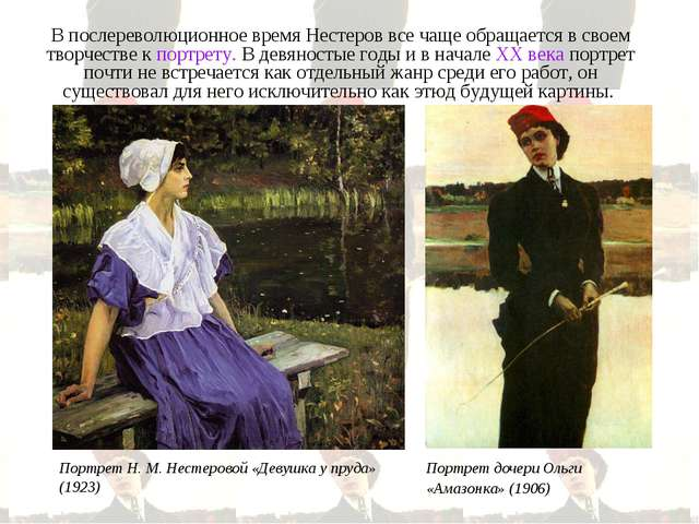 В послереволюционное время Нестеров все чаще обращается в своем творчестве к...