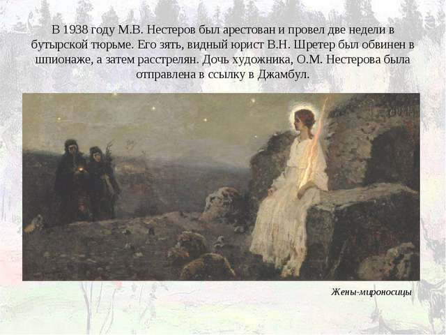 В 1938 году М.В. Нестеров был арестован и провел две недели в бутырской тюрьм...