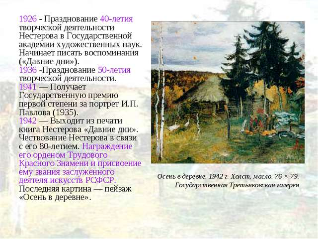 1926 - Празднование 40-летия творческой деятельности Нестерова в Государствен...