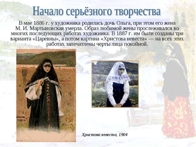 В мае 1886г. у художника родилась дочь Ольга, при этом его жена М.И.Мартын...