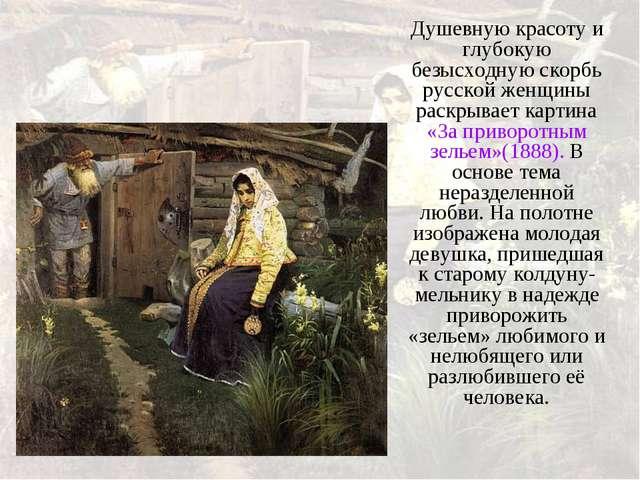 Душевную красоту и глубокую безысходную скорбь русской женщины раскрывает кар...