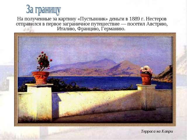 На полученные за картину «Пустынник» деньги в 1889г. Нестеров отправился в п...