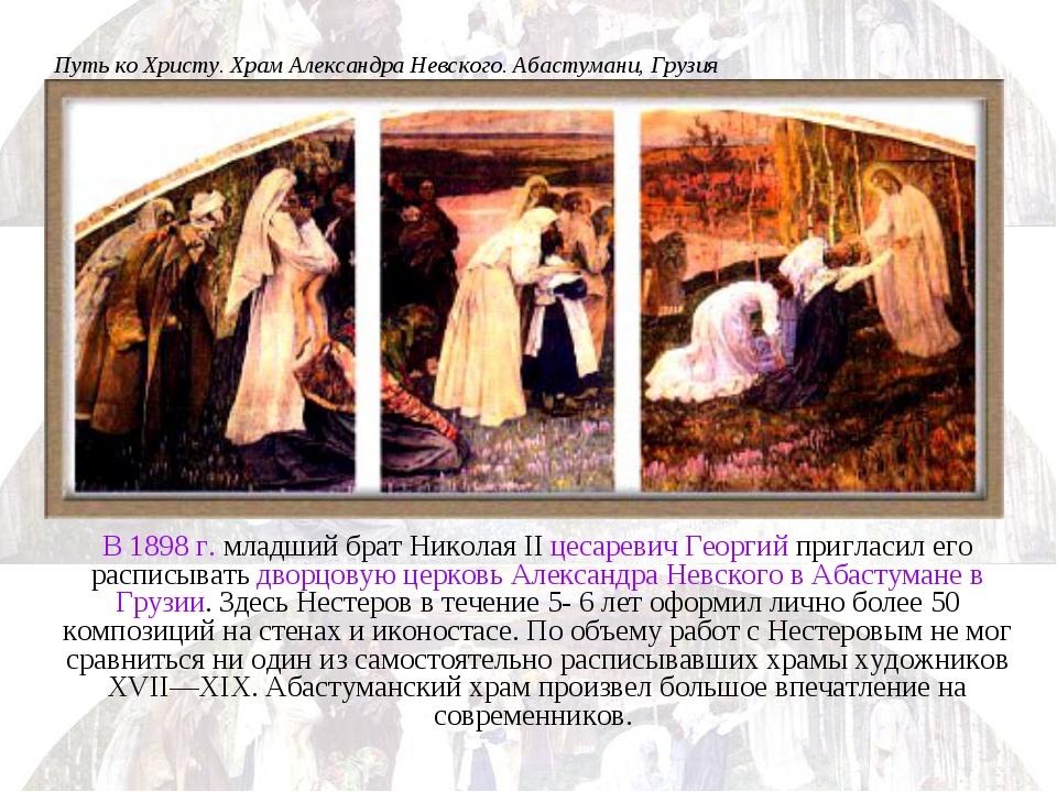 В 1898г. младший брат Николая II цесаревич Георгий пригласил его расписывать...