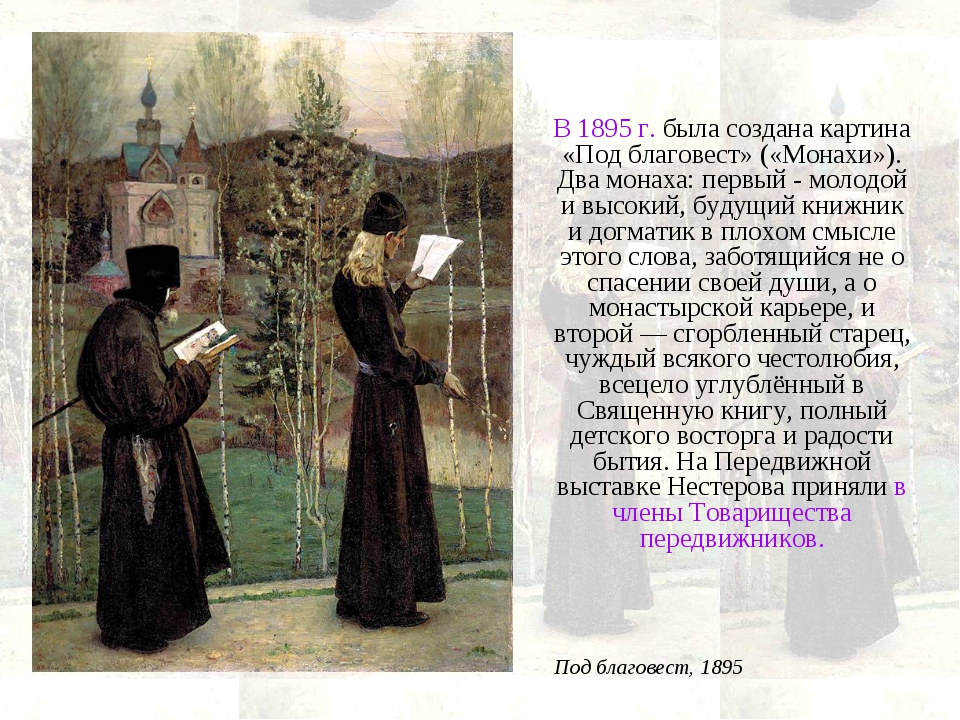 Под благовест, 1895 В 1895г. была создана картина «Под благовест» («Монахи»)...