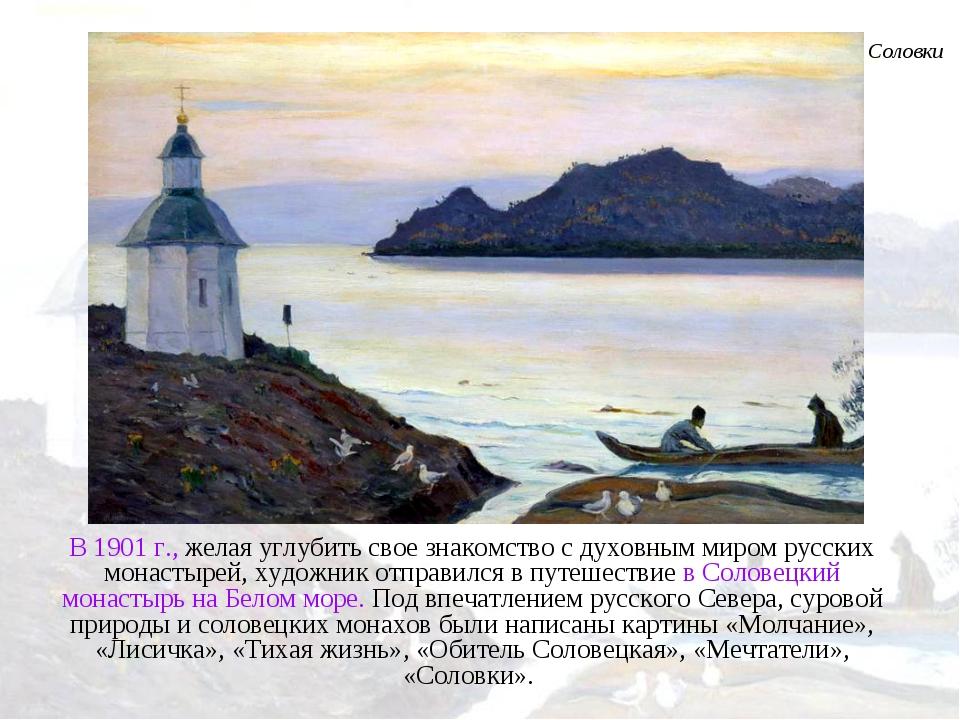 В 1901г., желая углубить свое знакомство с духовным миром русских монастырей...