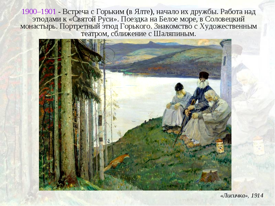 «Лисичка», 1914 1900–1901 - Встреча с Горьким (в Ялте), начало их дружбы. Раб...