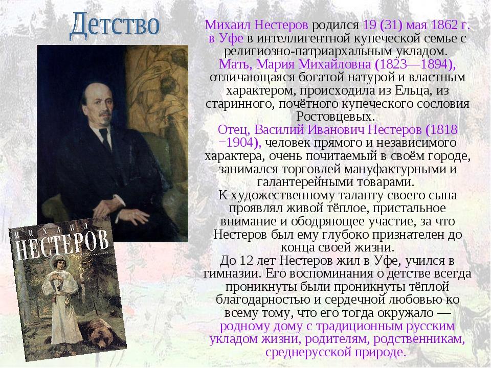 Михаил Нестеров родился 19 (31) мая 1862г. в Уфе в интеллигентной купеческой...